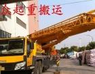 中山南头三乡大涌厂房搬迁 设备吊装移位 高空吊装