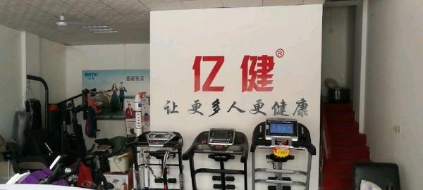家用跑步机,健身器材等专卖店
