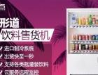 广州快易点自动售货机帮你售母婴产品