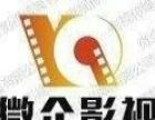 企业宣传片、微电影