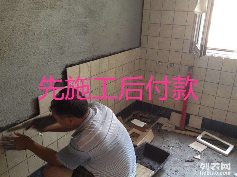 施工队砌墙粉刷翻建老式房屋贴瓷砖大理石清包半包全包