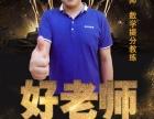 荆州初一初二初三数学暑假衔接辅导|提前学快提分
