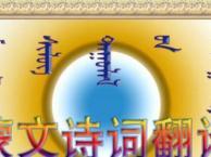 蒙古文翻译诗词蒙文翻译各类文章中文翻译成蒙文