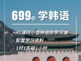 淄博日韩道韩语学习机构学TOPIK5需要多久