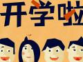 英语韩语日语法语 山木培训外语之花齐开放