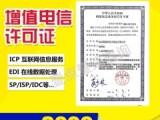 江蘇ICP EDI增值電信 首年年檢免費