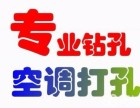 青山区专业家庭打孔: 空调打孔 热水器打孔