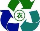 旧衣服回收,新兴百亿环保产业