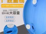 山东化工专用塑料桶 食品专用200升塑料桶 各类包装桶在永固
