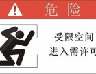上海有毒有害有限空间证招生开始啦