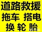 南京道路救援汽修 流动补胎换胎更换电瓶 拖车送油全天候服务