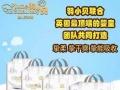 【桂林品牌纸尿裤批发】加盟官网/加盟费用/项目详情