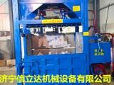 大庆专用型废纸片打包机批发 废纸打包机价格