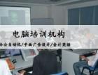 宝山电脑培训学校学费多少,共康室内装潢计算机培训