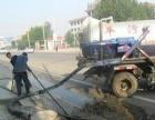 静安区北京西路专业疏通下水道、污水管疏通、清理粪池