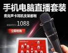 声卡,主播专用适合唱歌直播有高音低音,电音等