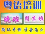 深圳龙华清湖粤语培训班