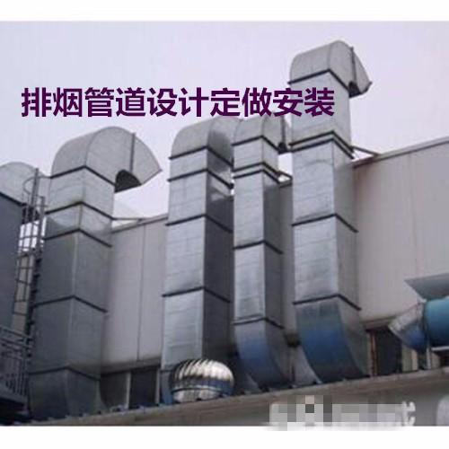 重庆餐饮排烟管道通风管道换新风空调风管定做安装白铁加工