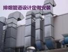 两江新区餐馆油烟管道安装,净化器加装 餐饮白铁烟道定做