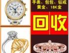 重庆高价回收黄金 铂金 白银 金银回收抵押典当
