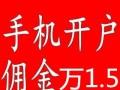 湖南湘潭炒股开户哪家证券公司的佣金最低?