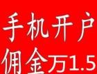 天津股票开户佣金一般是多少?现在最低是多少?