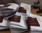 盛签签证办理出国旅游签证商务签证探亲访友签证等等