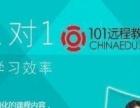 北京101远程教育吴忠分中心