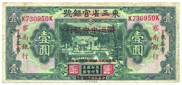 沈阳回收分币八连体,高价收购孙中山小头价格