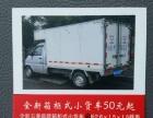 柜箱式小货车50元起