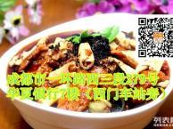 新式火锅冒菜加盟,食尚百鲜冒菜馆招商加盟中