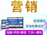 营销型网站的建设服务