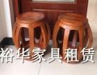 裕华家具太师椅租赁,管帽椅租赁,伊姆斯椅等等 价格实惠