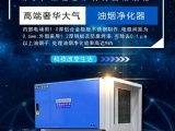 陕西广杰环保2018厨房油烟净化器品牌厂家直销