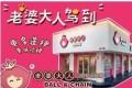 青岛老婆大人量贩零食店官方加盟热线