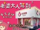 连云港开个老婆大人零食连锁专卖店加盟费多少