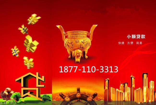 洪湖短期个人贷款 洪湖身份证贷款