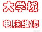 江宁大学城电脑维修