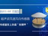 超声波风速风向仪,超声波风速风向传感器厂家QYCG-09清易