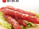 湘西特产 松桂坊广式香肠 农家自制 经典