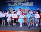 南京少儿唱歌培训机构 少儿暑假学唱歌的地方 专业小演员培训