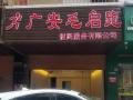 生活配送,搬家,广安城区20起