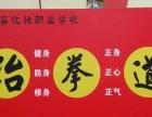 东城领秀少儿跆拳道培训中心