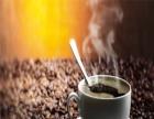 来雅咖啡 来雅咖啡加盟招商