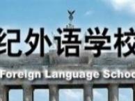 21世纪培训学校日语培训/初级中级高级/留学/考试