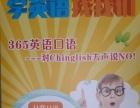 【安平365英语口语】英语口译 接待客户 广交会