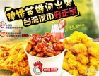 北京韩国炸鸡加盟店 哼特英雄鸡排2016 较有钱 途项目