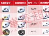 郑州铝合金加工排屑用PCD断屑槽刀片