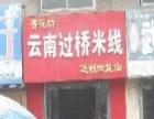 香沅桥米线加盟火爆招商中!