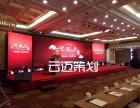 杭州云迈策划专注企业年会 新春团拜会 以及演绎资源报价